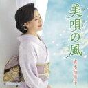 真木柚布子(真木由布子) / 美唄の風 / 足羽川雨情 【CD Maxi】