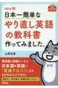 mini版 日本一簡単な英語の教科書作ってみました。 アコムmini bookシリーズ / 山西治男 【本】