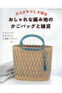 エコクラフトで作る おしゃれな編み地のかごバッグと雑貨 レディブティックシリーズ 【ムック】