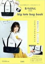B MING LIFE STORE by BEAMS shoes in big tote bag book 【ムック】