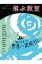 飛ぶ教室 児童文学の冒険 52 WINTER 2018 【全集・双書】