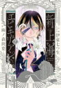Rakuten - 新上海エピキュリアン 2 It Comics / 伊東七つ生 【本】