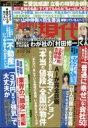 週刊現代 2018年 2月 24日合併号 / 週刊現代編集部 【雑誌】