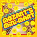 艺人名: G - Go Kart Mozart / Mozart's Mini-mart 輸入盤 【CD】