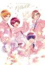【送料無料】 A3 1st Anniversary Book FLOWER / B 039 s-LOG編集部 (B 039 S-LOGコミックスエンターブレイン) 【本】