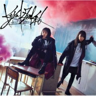 欅坂46 / ガラスを割れ! 【初回仕様限定盤 TYPE-B】 【CD Maxi】