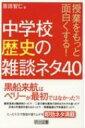 授業をもっと面白くする!中学校歴史の雑談ネタ40 / 原