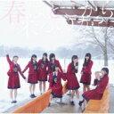 NGT48 / 春はどこから来るのか 【Type-B】 【CD Maxi