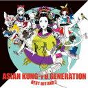 【送料無料】 ASIAN KUNG-FU GENERATION (アジカン) / BEST HIT AKG 2 (2012-2018) 【CD】