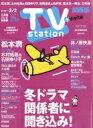 TV station (テレビステーション) 関西版 2018年 2月 17日号 / TV Station 関西版編集部 【雑誌】