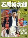 石原裕次郎シアター DVDコレクション 18号 / 石原裕次郎シアターDVDコレクション 【雑誌】