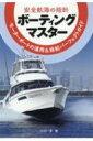 【送料無料】 安全航海の指針 ボーティングマスター モーターボートの運用 操船パーフェクトガイド / 小川淳 (Book) 【本】