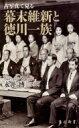 古写真で見る幕末維新と徳川一族 / 永井博 (歴史) 【新書】