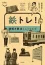鉄トレ!謎解き鉄道ミニトリップ 散歩の達人POCKET / 屋敷直子 【本】