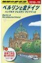 ベルリンと北ドイツ ハンブルク・ドレスデン・ライプツィヒ 2018〜2019年版 地球の歩き方 / 地球の歩き方 【全集・双書】