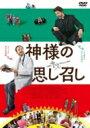神様の思し召し 【DVD】