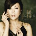 藝人名: N - 【送料無料】 寺井尚子 テライナオコ / Standard II 【SHM-CD】