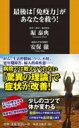 樂天商城 - 最後は「免疫力」があなたを救う! 扶桑社新書 / 堀泰典 【新書】