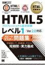 【送料無料】 HTML教科書HTML5 プロフェッショナル認定試験レベル 1 スピードマスター問題集ver2.0対応 EXAMPRESS / 富士通ラーニングメディア 【本】