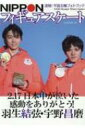 NIPPONフィギュアスケート 速報! 平昌五輪フォトブック G-MOOK 【ムック】