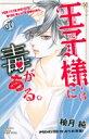 王子様には毒がある。 7 別冊フレンドKC / 柚月純 【コミック】