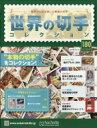 週刊 世界の切手コレクション 2018年 2月 28日号 180号 / 週刊世界の切手コレクション 【雑誌】