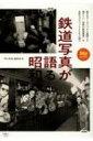 鉄道写真が語る昭和 旅鉄BOOKS / 旅と鉄道編集部 【本】
