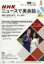 NHKテレビ & ラジオ NHKニュースで英会話 2018年 3月号 NHKテキスト / NHKテレビ & ラジオ NHKニュースで英会話 【雑誌】