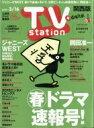 TV station (テレビステーション) 関西版 2018年 3月 3日号 / TV Station 関西版編集部 【雑誌】