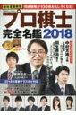 プロ棋士完全名鑑 2018 コスミックムック 【ムック】