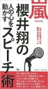 嵐 櫻井翔の人の心を動かすスピーチ術 / 神楽坂ジャニーズ巡礼団 【本】