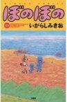 ぼのぼの 43 バンブーコミックス / いがらしみきお イガラシミキオ 【コミック】