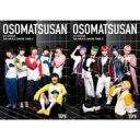 【送料無料】 おそ松さん / 舞台 おそ松さんon STAGE 〜SIX MEN 039 S SONG TIME2〜 サティスファクション【CD DVD】 【CD】