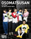 【送料無料】 舞台 おそ松さんon STAGE 〜SIX MEN 039 S SHOW TIME2〜 DVD 【DVD】