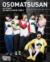 【送料無料】 舞台 おそ松さんon STAGE 〜SIX MEN 039 S SHOW TIME2〜 Blu-ray Disc 【BLU-RAY DISC】
