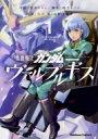 機動戦士ガンダム ヴァルプルギス 1 カドカワコミックスAエース / 葛木ヒヨン 【本】