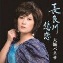 大城バネサ / 長良川悲恋 【CD Maxi】