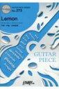 ギターピース273 Lemon by 米津玄師 (ギターソロ・ギター & ヴォーカル) TBS金曜ドラマ「アンナチュラル」主題歌 【本】