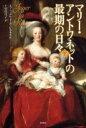 Rakuten - マリー・アントワネットの最期の日々 下 / エマニュエル・ド・ヴァレスケル 【本】