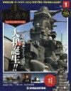 週刊 栄光の日本海軍 パーフェクトファイル 創刊号 / 週刊栄光の日本海軍 パーフェクトファイル 【雑誌】