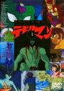 【送料無料】 デビルマン VOL.1 【DVD】