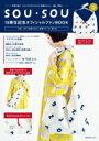 SOU・SOU 15周年記念 オフィシャルファンBOOK 特別付録: オリジナルテキスタイル肩掛けカ