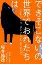 Rakuten - できそこないの世界でおれたちは / 桜井鈴茂 【本】