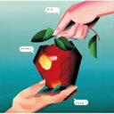 【送料無料】 椎名林檎トリビュートアルバム 「アダムとイヴの林檎」 【CD】