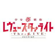 【送料無料】 少女☆歌劇 レヴュースタァライト / 「少女☆歌劇 レヴュースタァライト —The LIVE—」#1 revival 【BLU-RAY DISC】