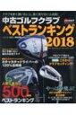 中古ゴルフクラブ ベストランキング 2018 / 中山功一 【ムック】