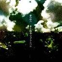 CD - 【送料無料】 井上陽水 イノウエヨウスイ / 夢の中へ-井上陽水ベストアルバム- 【CD】