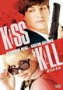 キス & キル 【DVD】