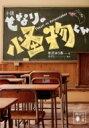 小説 となりの怪物くん 講談社文庫 / 有沢ゆう希 【文庫】