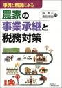 【送料無料】 事例と解説による農家の事業承継と税務対策 / 森剛一 【本】